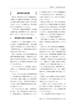 幕末期の高田藩 - 新潟県立高田高等学校校友会東京支部のホームページ