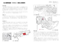 伯太藩陣屋跡(その2)現地公開資料