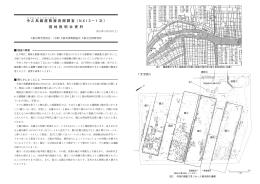 中之島蔵屋敷跡発掘調査( N X 1 3 - 1 次) 現 地