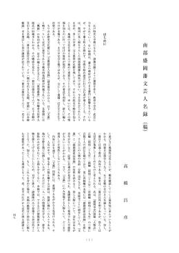 南 部 盛 岡 藩 文 芸 人 名 録 (稿)