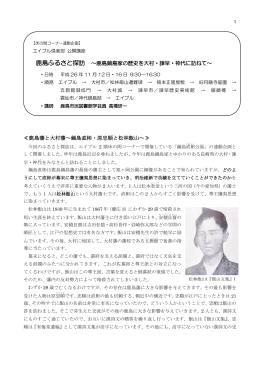 鹿島ふるさと探訪 ~鹿島鍋島家の歴史を大村・諫早・神代に訪ねて
