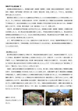 神戸も尼崎? 尼崎藩は尼崎城を拠点とし、摂津国川辺郡・武庫郡・菟原