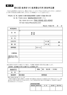 第63回 会津まつり 会津藩公行列 参加申込書