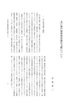 水戸藩の儒教喪祭儀礼文献について