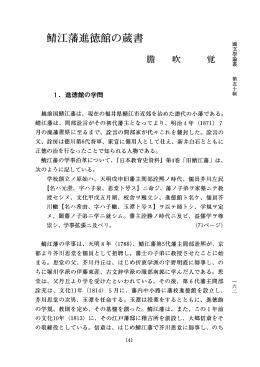 鯖江藩進徳館の蔵書