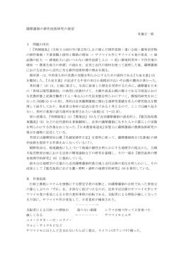 薩摩藩領の耕作技術研究の展望