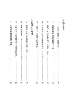 地域と歴史 生駒藩と丸亀藩