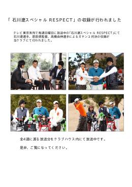 「石川遼スペシャル RESPECT」の収録が行われました