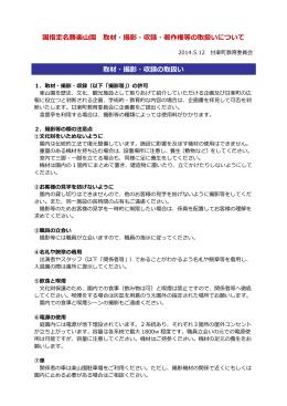 国指定名勝楽山園 取材・撮影・収録・著作権等の取扱い