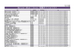 収録ブック一覧 - 城西大学 水田記念図書館
