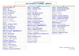 光村「COLUMBUS21 デジタル教科書」 収録内容一覧
