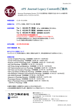 APS Journal Legacy Contentのご案内