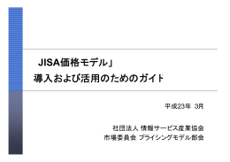 JISA価格モデル - 情報サービス産業協会(JISA)
