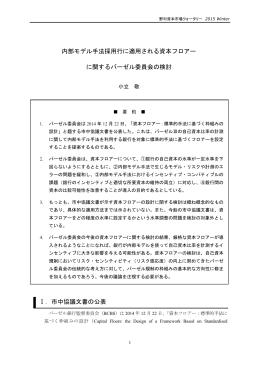 内部モデル手法採用行に適用される資本フロアー に関するバーゼル委員