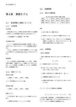第4章 乗数モデル