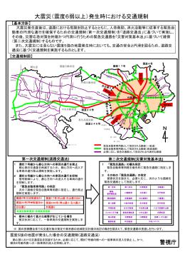 大震災(震度6弱以上)発生時における交通規制 警視庁