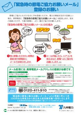「緊急時の節電ご協力お願いメール」 登録のお願い