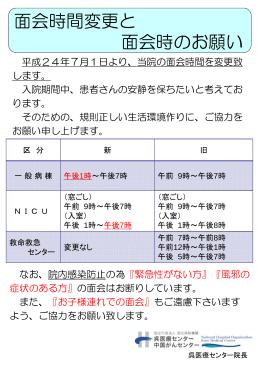面会時間変更と面会時のお願い(PDF)