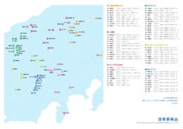 日本百名山 - 初心者のための登山とキャンプ入門