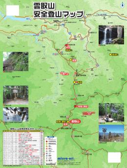 両神山・雲取山(PDF:3251KB)