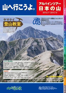 山へ行こうよ。日 本 の 山
