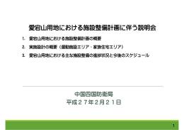 愛宕山用地における施設整備計画に伴う説明会