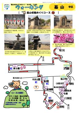 幕山 [PDFファイル/368KB]