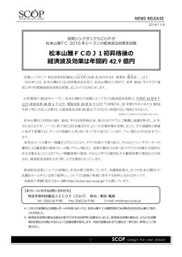 松本山雅FCによる経済波及効果を算出しました