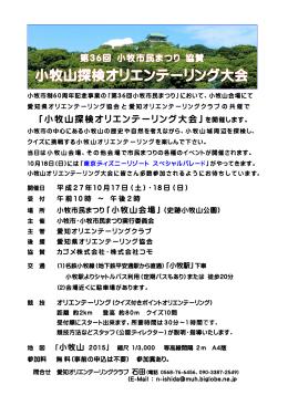 「小牧山探検オリエンテーリング大会」を開催します。