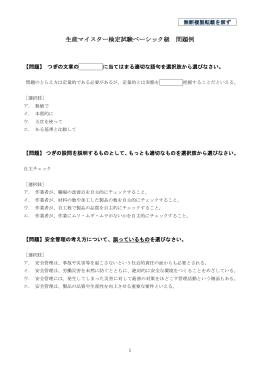 生産マイスター検定試験ベーシック級 問題例