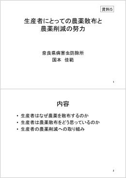 資料5 生産者にとっての農薬散布と農薬削減の努力[PDF: 940KB]