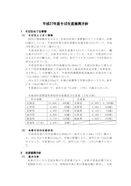 平成27年産そば生産振興方針(PDF:408KB)