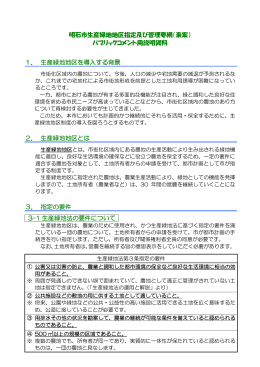 明石市生産緑地地区指定及び管理要綱(素案) パブリックコメント用説明