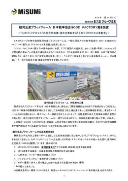 駿河 河生産プラ ラットフォー ーム 日本 本能率協会 会GOOD FACTO