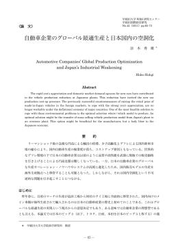 自動車企業のグローバル最適生産と日本国内の空洞化