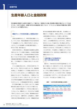 生産年齢人口と金融政策 - Nomura Research Institute