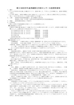 第61回青少年読書感想文全国コンクール滋賀県要項