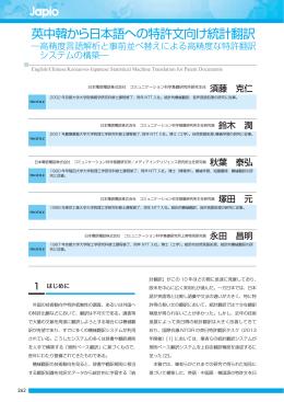 英中韓から日本語への特許文向け統計翻訳
