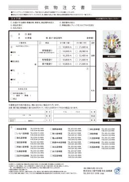 供 物 注 文 書 - 三重平安閣グループ