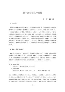日本語分裂文の習得