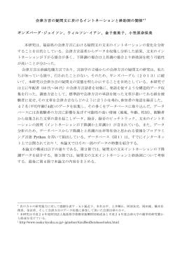 会津方言の疑問文に於けるイントネーションと終助詞の関係
