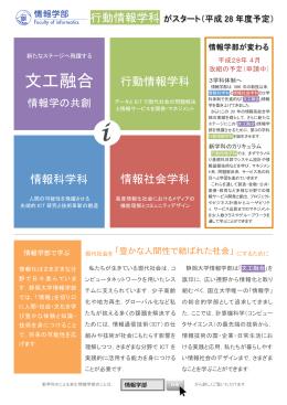 文工融合 - 静岡大学