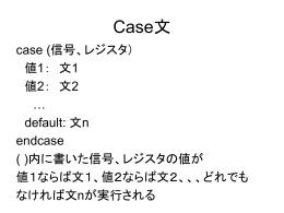 Case文