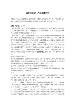 参加者の方への同意説明文 - 大阪市立大学医学部附属病院 先端予防