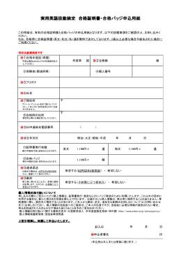 合格証明書(有料版)