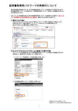 証明書取得用パスワードの再発行について