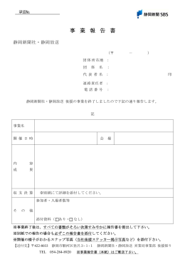 事業報告書のダウンロード