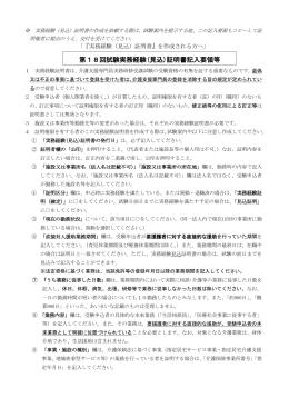 第18回試験実務経験(見込)証明書記入要領等