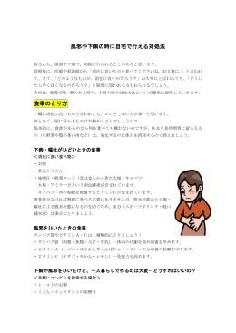 風邪や下痢の時に自宅で行える対処法!!(PDFファイル:197KB)