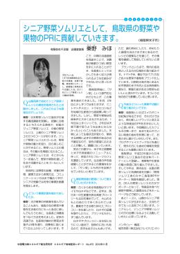 シニア野菜ソムリエとして,鳥取県の野菜や 果物のPRに貢献